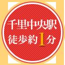千里中央駅徒歩1分