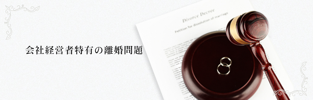 会社経営者の妻のための離婚問題