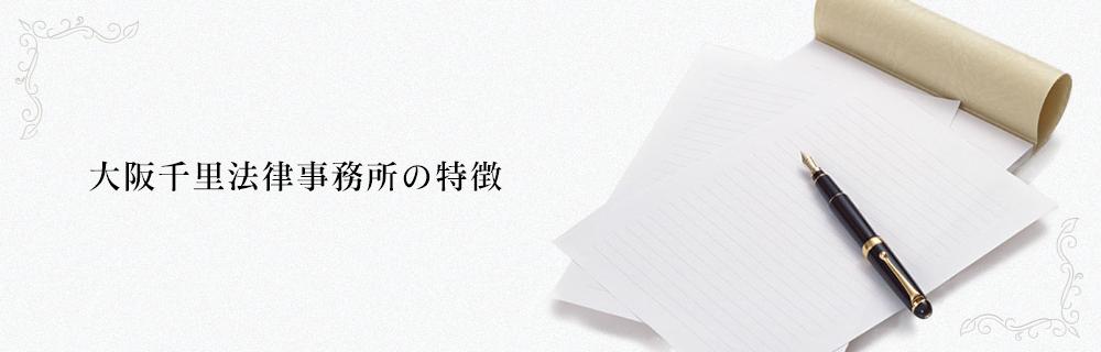大阪千里法律事務所の特徴