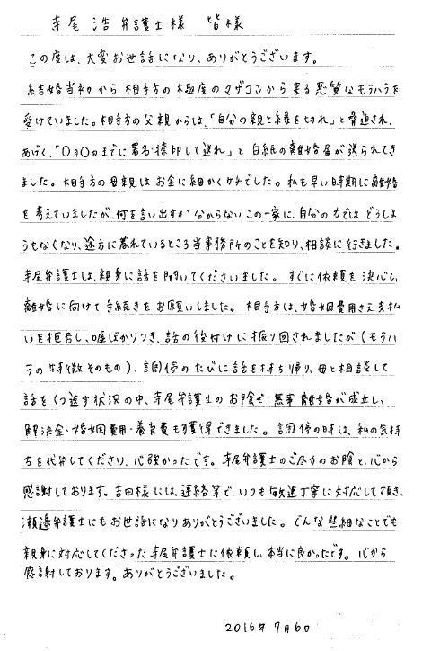 手紙 No.1
