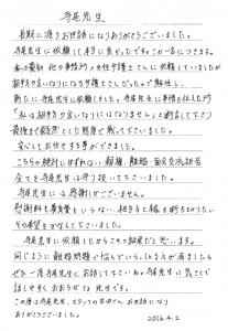 letter160405