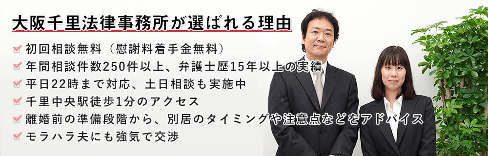 大阪千里法律事務所が選ばれる5つの理由