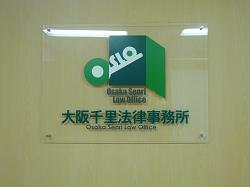 事務所風景1